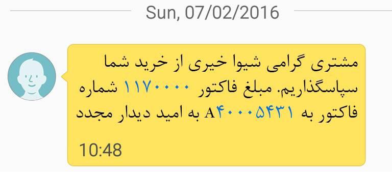 نرم افزارگزارشدهی پیامکی
