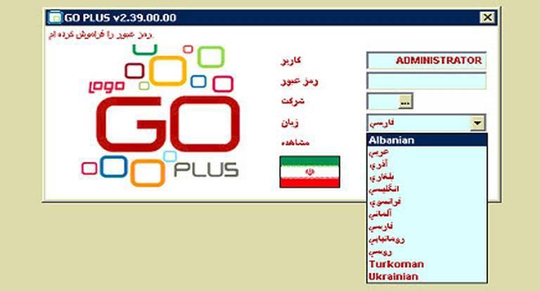 نرمافزار Go Plus