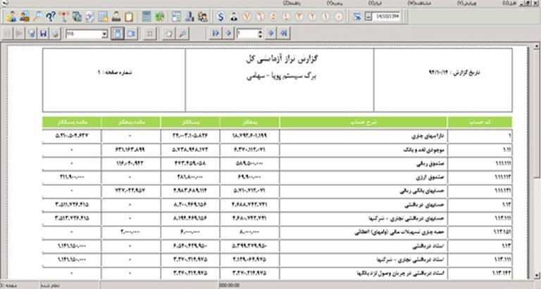 نرم افزار  Tiger 3 ERP